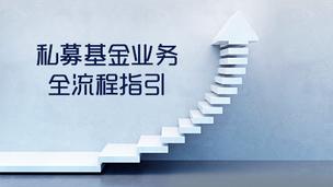 私募基金业务全流程指引