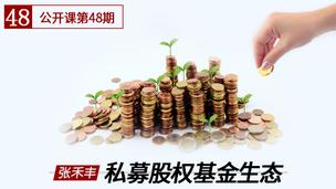 第48期-私募股权基金生态