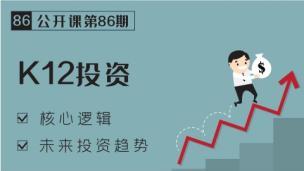 第86期  K12投资核心理念及未来趋势