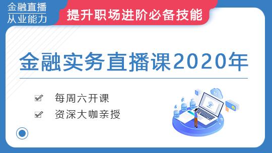 金融实务直播课(2020年)